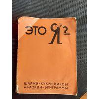 """Сборник """"Это Я?""""   Шаржи-Кукрыниксы, А.Раскин-эпиграммы"""