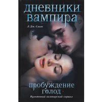 "Книги ""Дневники вампира"""