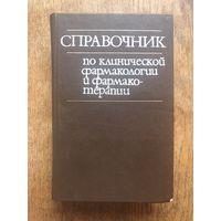 Справочник по клинической фармакологии и фармако терапии под ред И.С.Чекмана
