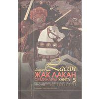 """Жак Лакан. """"Семинары. Книга 5. Образования бессознательного (1957-1958)"""