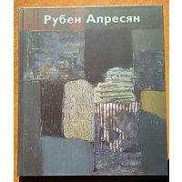 Каталог издание к выставке: Рубен Апресян. Живопись, графика.