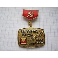 Ветеран Труда ПТО Горизонт Минск.