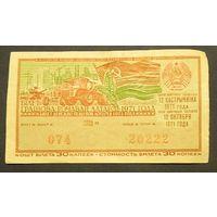Лотерейный билет БССР Тираж 6 (12.10.1971)