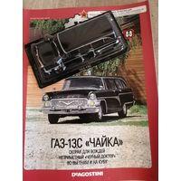"Автолегенды  ГАЗ-13С ""Чайка"""
