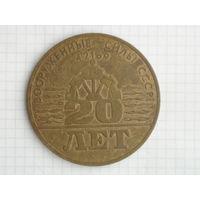 Медаль Вооруженные силы СССР Torun 1991 Polska #MС-24