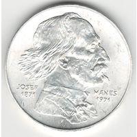 Чехословакия 100 крон 1971 года. Йозеф Манеш. Серебро. Нечастая! Состояние UNC!