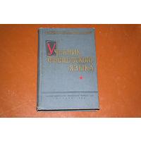 Ф.Е.Ройтенберг,М.Л.Есельсон,М.П.Лосева Учебник французского языка для высших командных военно-учебных заведений.
