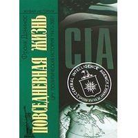 Данинос. Повседневная жизнь ЦРУ. Политическая история 1947-2007