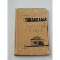 А.Соловцов, Книга о Русской опере, 1960