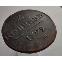 2 копейки 1799 г. Е.М.