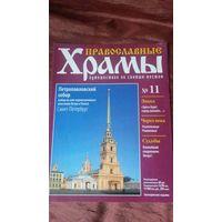 Православные храмы Санкт-Петербург Петропавловский собор