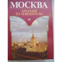 Москва краткий путеводитель