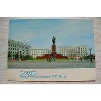 ДМПК-1978, Казань. Площадь Свободы. Памятник Ленину; чистая.