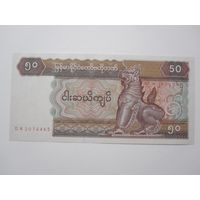 50 Кьят 1994 (Мьянма) ПРЕСС