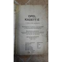 Книга по ремонту и техобслуживанию Opel Kadett