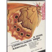 В этом удивительном мире животных. А.Н.Курсков. Ураджай. 1988.  214 стр.