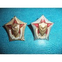 Нагрудный знак ОТЛИЧНИК МИЛИЦИИ  МВД СССР (в золоте и серебре)