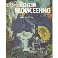 Евсей Моисеенко. Живопись - 1981