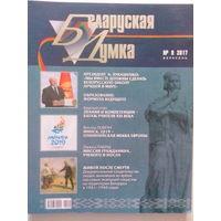 Журнал беларуская думка 2017 год.