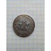 50 копейк 1922 года