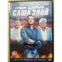 DVD САША ДОБРЫЙ,САША ЗЛОЙ (ЛИЦЕНЗИЯ)