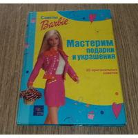 Советы Барби Мастерим подарки и украшения