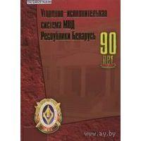 Уголовно-исполнительная система МВД Республики Беларусь. 90 лет