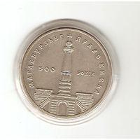 5 гривен - 500 лет магдебургскому праву Киева 1999