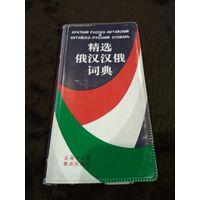 Краткий Русско-Китайский и Китайско-Русский словарь