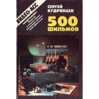 500 фильмов