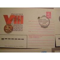 ХМК СГ. Спартакиада. СССР. 1983 г (С)