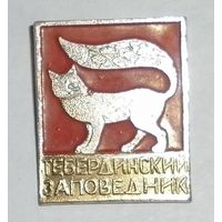 "Значок ""Тебердинский заповедник"""