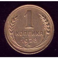 1 копейка 1928 год AU