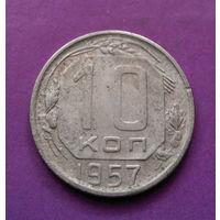 10 копеек 1957 года СССР #18