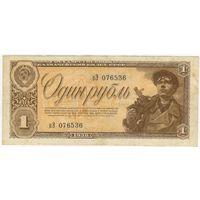 1 рубль 1938 г. вЭ 076536