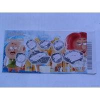 Армения лотерейный билет Семейная No1  распродажа