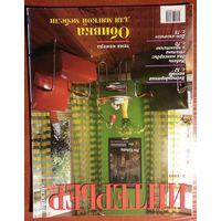 Журнал Интерьер & Дизайн 1999-05