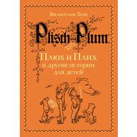 Плюх и Плих и другие истории для детей. Истории в стихах и картинках. Вильгельм Буш