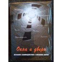 Кац, Мухаматулина: Окна и двери. Метафора взаимодействия с внешним миром.