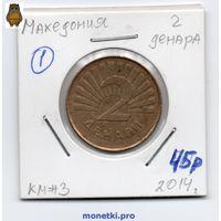 2 денара Македония 2014 года (#1)