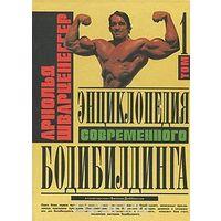 Шварценеггер. Энциклопедия современного бодибилдинга. Том 1