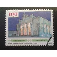 Туркменистан 1992 театр в Ашхабаде