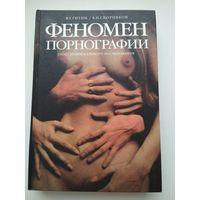 Феномен порнографии. Опыт неформального исследования