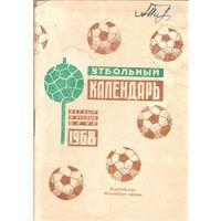 """Календарь-справочник Москва (""""Московская правда"""") 1968"""