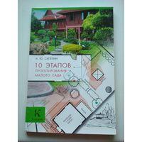А.Сапелин. 10 этапов проектирования малого сада