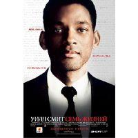 Семь жизней / Seven Pounds - фильм на DVD-R
