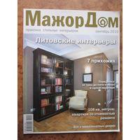 """Журнал """"Мажор Дом"""".  9/2010.  Минск."""