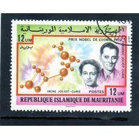 Мавритания. Ми - 563. Нобелевская премия 1395. Фредерик и Ирен Кюри.Химия. 1977.
