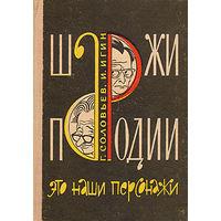 Игорь Филькевич. Тайны энергии человека. В 6 книгах. Книга 2. Энергетические кладовые здоровья.