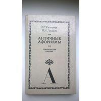 Античные афоризмы.Тематический сборник